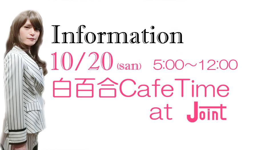 新宿 歌舞伎町 Joint 白百合 しらゆり cafetime       カフェタイム